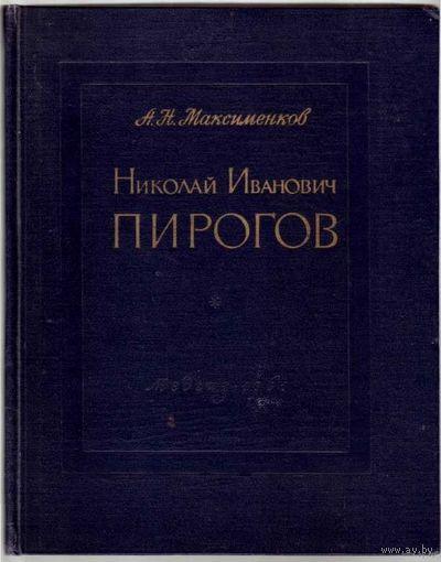 Максименков А.Н. Николай Иванович Пирогов : его жизнь и встречи в портретах и иллюстрациях. 1961г.