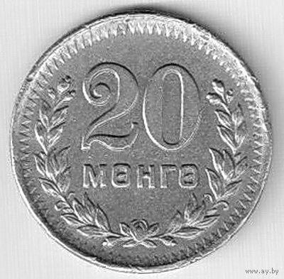 20 мунгу 1945