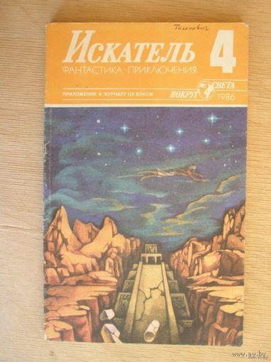 Искатель #4-1986
