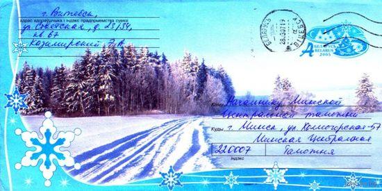 """2005. Конверт, прошедший почту """"Зимняя дорога и лес"""""""