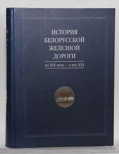 C 1 рубля! История Белорусской железной дороги. Из века XIX – в век XXI.