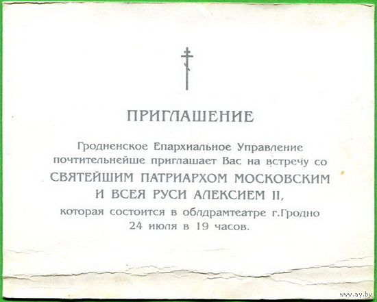 Пригласительный на вечер встречи с Патриархом РПЦ Алексием II, Гродно, 90-е годы