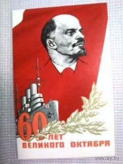 60-лет Великого Октября-1977