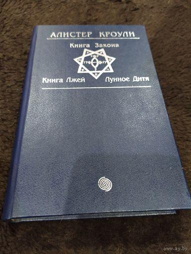 Книга Закона. Книга Лжей. Лунное Дитя   Кроули Алистер