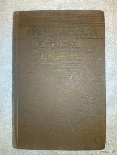 Англо-русский патентный словарь 1973 г 7500 терминов, А. Берсон