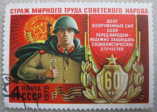 60 лет ВС СССР