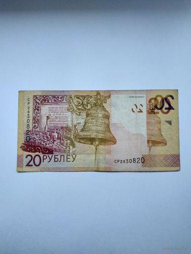 Уникальная бракованная купюра с очень редким браком номиналом 20 рублей