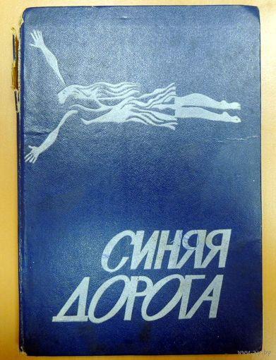 Синяя дорога. Сборник фантастики. Детская литература. Лениздат. 1984
