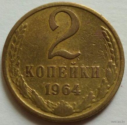 СССР, 2 копейки 1964 г. Нечастые.
