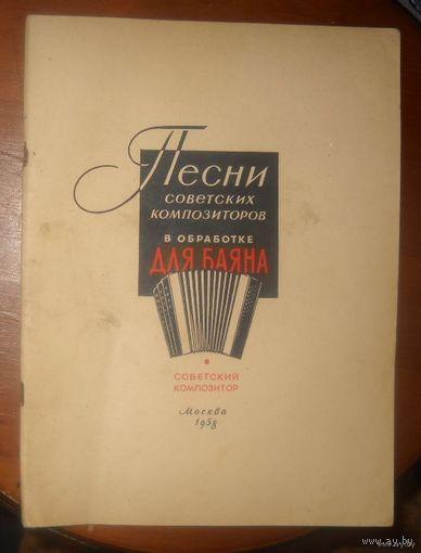 Песни советских композиторов (для баяна),1958г.