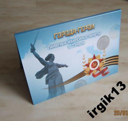 Города-Герои альбом с монетами 1-2 рубля