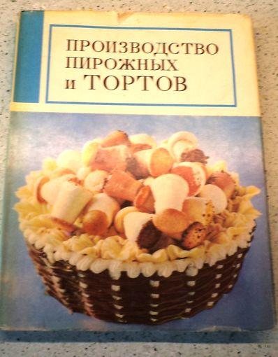 Производство пирожных и тортов 1975