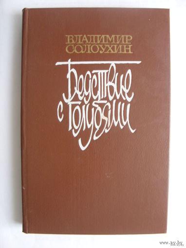 "Книга ""Бедствие с голубями"" Владимир Солоухин, 304 стр."