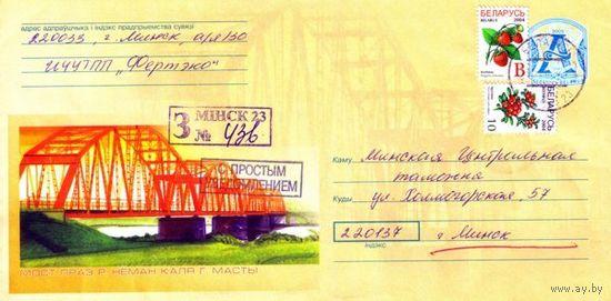 """2005. Конверт, прошедший почту """"Мост праз р.Нёман каля г.Масты"""""""