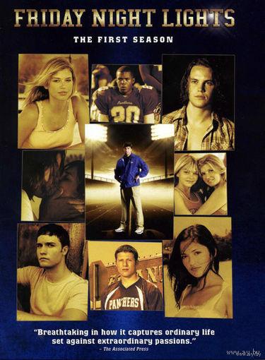 Ночные огни пятницы / Огни ночной пятницы / Friday Night Lights (США, 2006) 1.2.3.4.5 сезоны полностью.