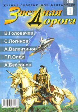 """Журнал """"Звёздная дорога"""", 2000, #8"""