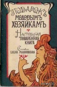 Молодым хозяйкам настольная поваренная книга