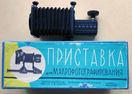 Приставка для макрофотографирования М42