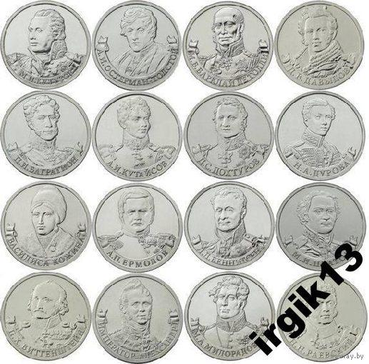 2 рубля 2012 года Полководцы и герои мешковые