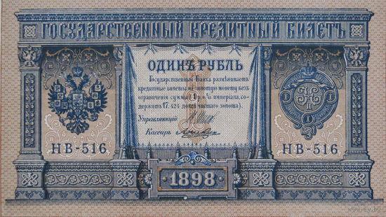 1 Рубль -1898- -*- Россия - 1917 -*- Советское Правительство -*-AU-практически идеальное состояние
