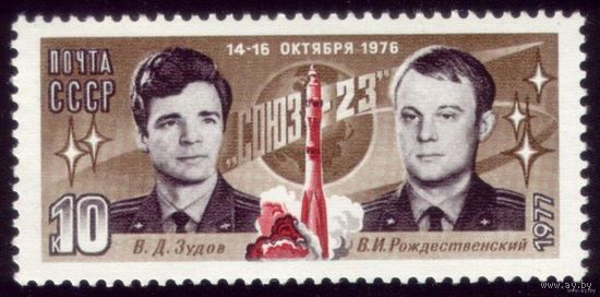 1 марка 1977 В.Зудов и В.Рождественский