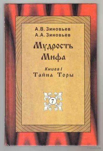 Зиновьев А.  Мудрость Мифа: Тайна Торы. 2000г.