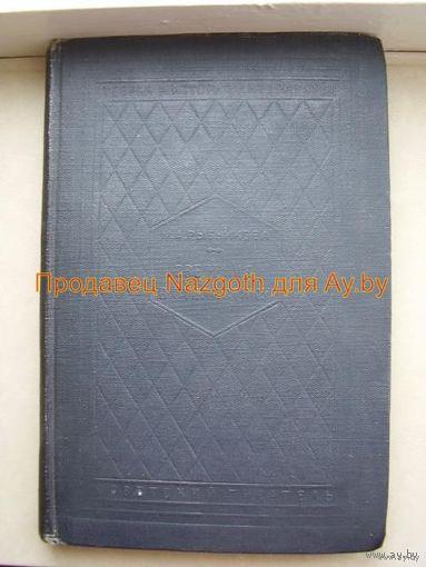 Рыбникова М.А. Введение в стилистику. 1937 год.