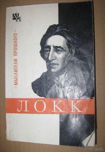 Джон Локк. Мыслители прошлого