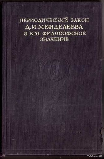 Периодический закон Д.И. Менделеева и его философское значение. /Сборник статей/. 1947г.