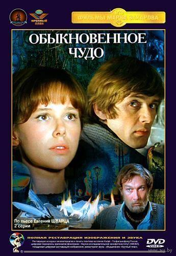 Обыкновенное чудо. 2 серии (реж. Марк Захаров, 1978) Скриншоты внутри