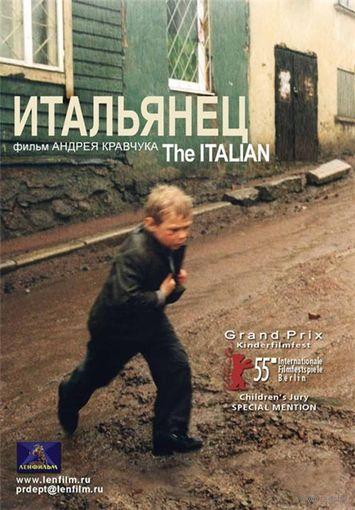 Итальянец (2004)