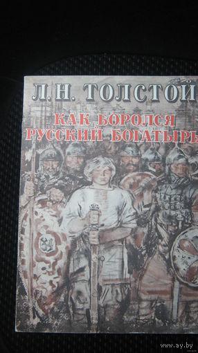 Л.Н.ТОЛСТОЙ. КАК БОРОЛСЯ РУССКИЙ БОГАТЫРЬ.