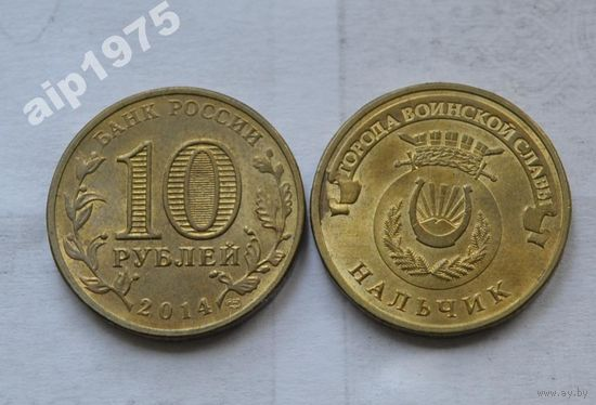 ГВС 10 рублей Нальчик 2013