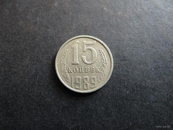 15 копеек 1989 СССР (314)