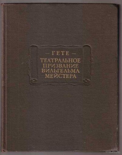 Гете И.В. Театральное призвание Вильгельма Мейстера. /Серия: Литературные памятники/ 1981г.
