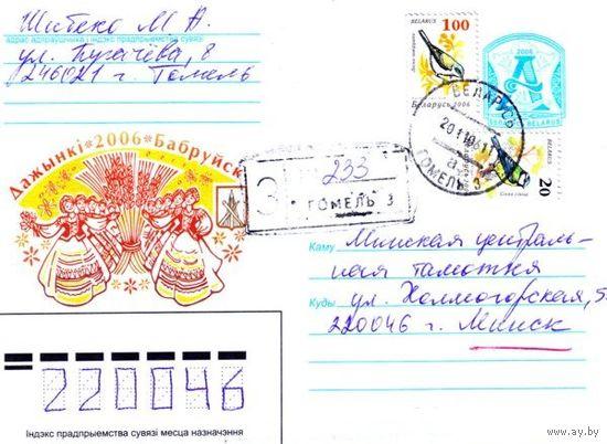 """2006. Конверт, прошедший почту """"Дажынкi 2006 Бабруйск"""""""