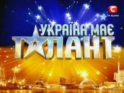 Украина мае талант / Украина имеет таланты / В Украине есть таланты. Все сезоны