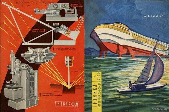 """Журналы """"Техника молодежи"""" до 70-х годов"""