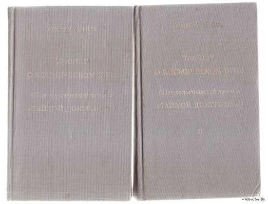 Бейли А. Трактат о Космическом Огне. (Психологический ключ к `Тайной Доктрине`). В 2 томах. 1993г.