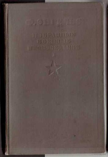 Энгельс Ф. Избранные военные произведения. /В 2 томах/. Том 1. /Серия: Библиотека командира/ 1937г.