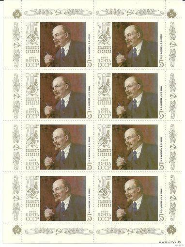 70 лет Октября. Малые листы негаш. серия 5 марок 1987 СССР