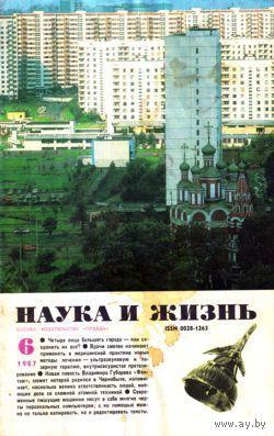 """Журнал """"Наука и жизнь"""", 1987, #6"""