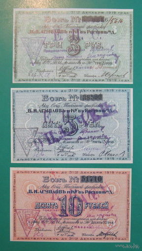 3,5,10 рублей Асмолов и К, копии