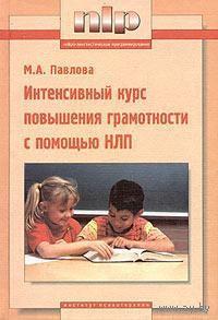 Павлова М.  Интенсивный курс повышения грамотности с помощью НЛП.  /Учебное пособие/ 2000г.