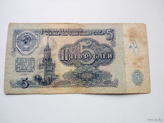 Банкнота 5 рублей 1961г. СССР