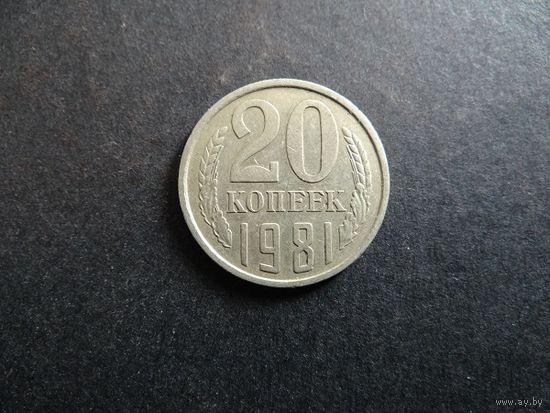 20 копеек 1981 СССР (241)
