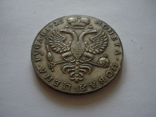 Монета Рубль 1725 года. Екатерина I. Копия.(2).