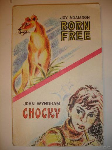 """Джой Адамсон """"Рождённая свободной"""" на английском языке"""