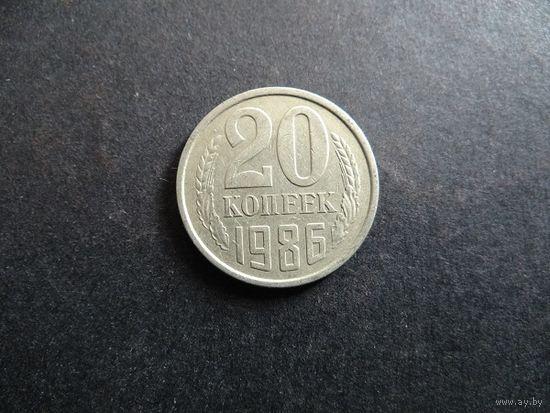 20 копеек 1986 СССР (268)