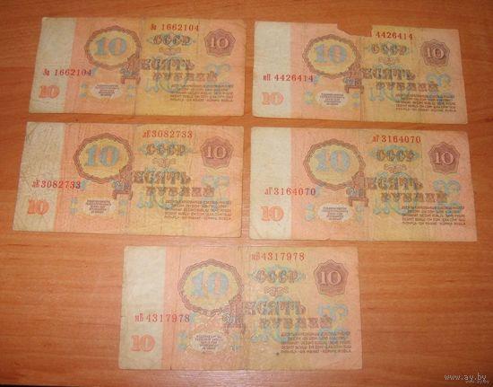 10 рублей СССР, 4шт.